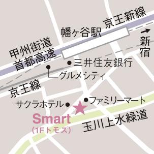 美容整体スマート、渋谷区の幡ヶ谷駅をでてすぐ近く。